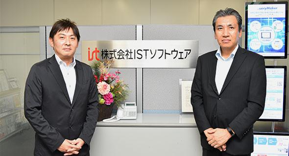 株式会社ISTソフトウェア