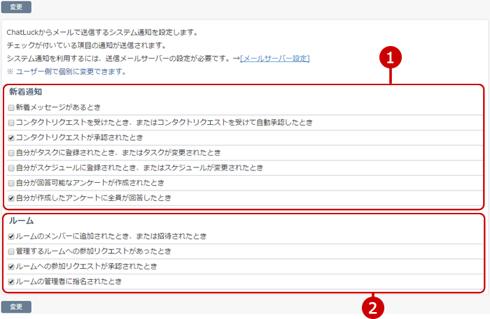 管理者設定-環境初期値設定(シ...